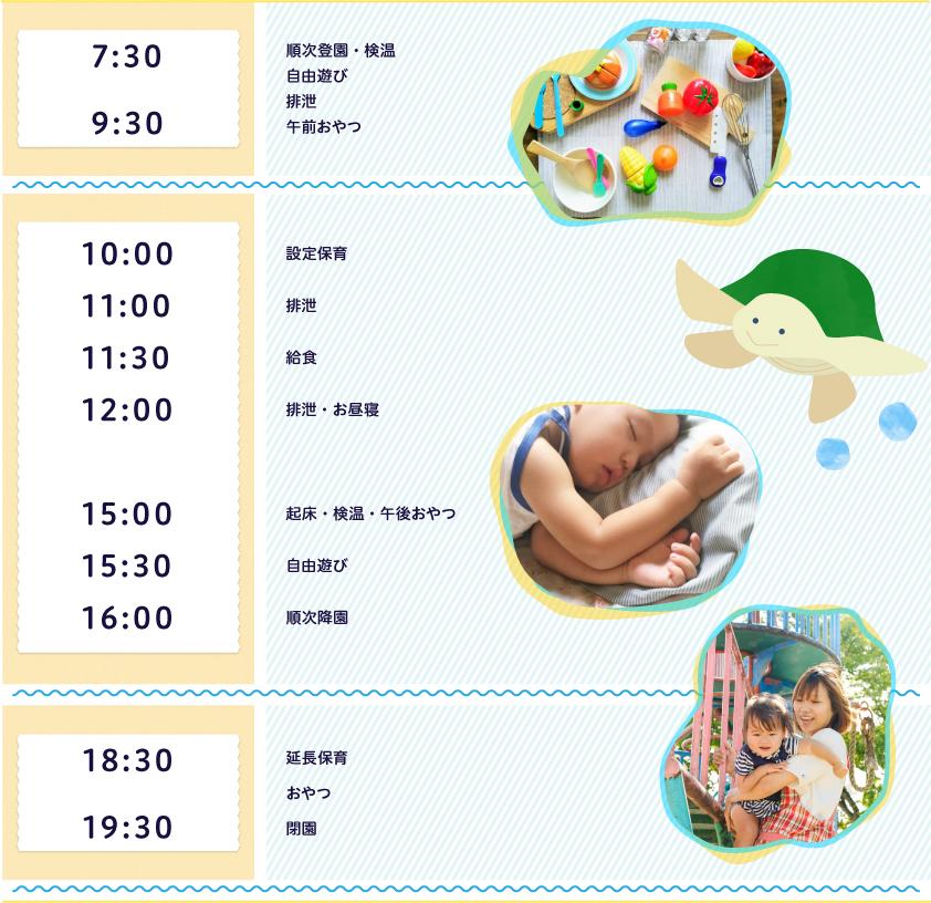 平岸の保育園「グっとくる.保育園」 1歳児、2歳児保育の一日の流れ